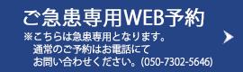 急患専用WEB予約